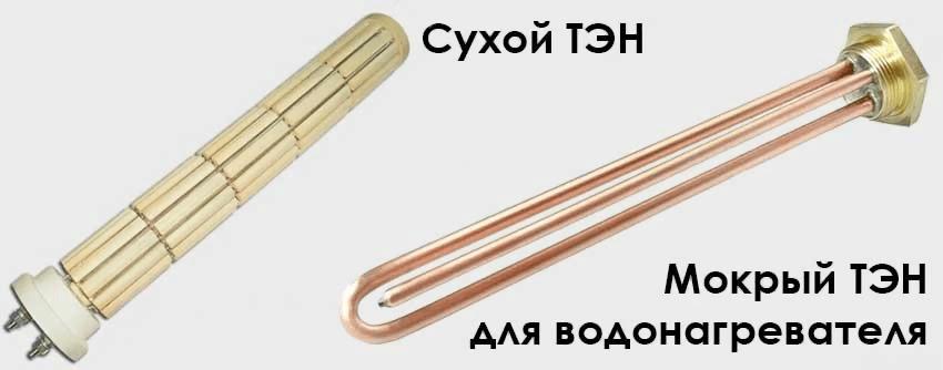 Разновидности ТЭНов для водонагревателей